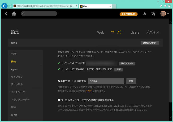 Image: Plex Media Server サーバー設定