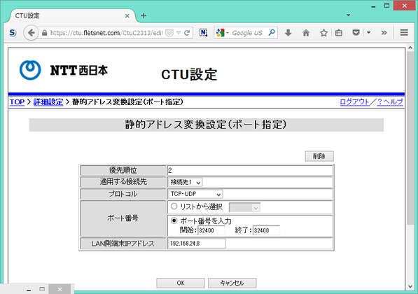 Image: CTU設定 静的アドレス変換設定(ポート指定)