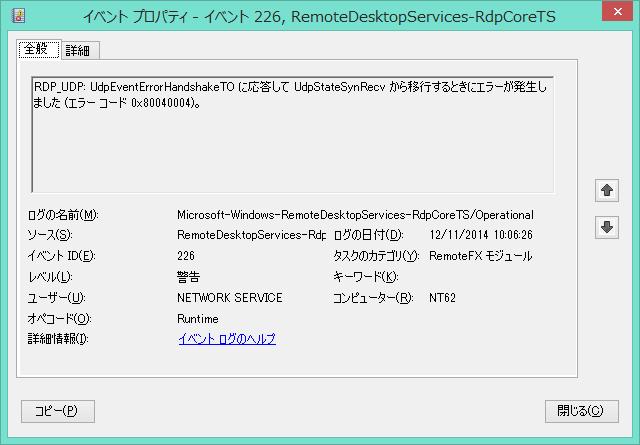 Image: 141211 リモートデスクトップの不通と謎の電源断