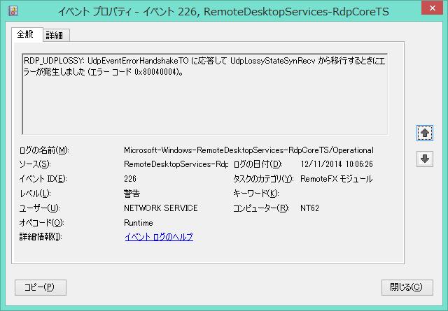Image: RDP_UDP Error 0x80040004