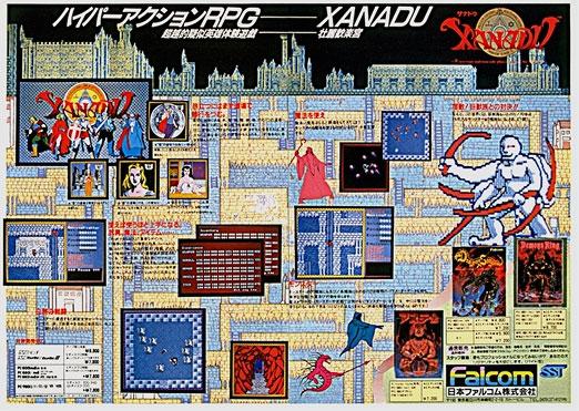 Image: ハイパーアクションRPG Xanadu 広告