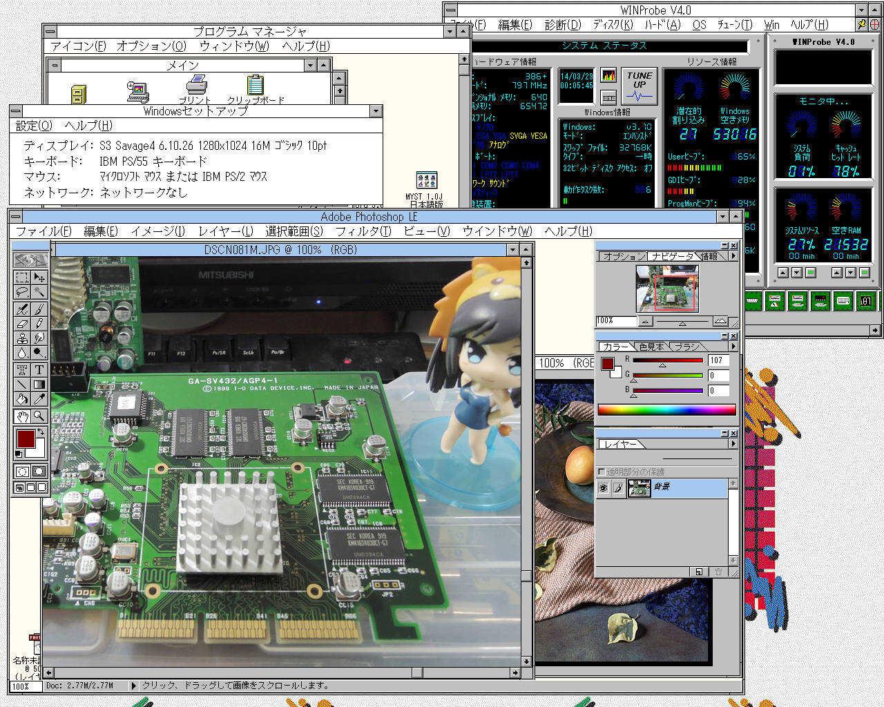 Image: IBM版Windows 3.1用S3 Savage4ディスプレイドライバー
