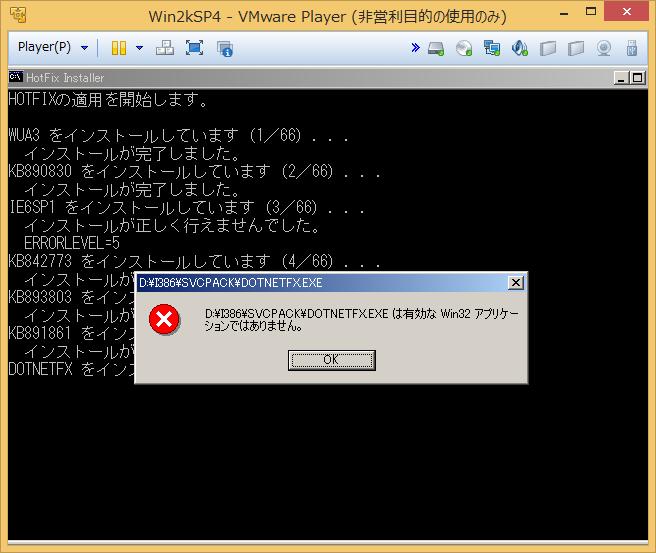Image: SP+メーカーはXP上で実行すべき [2000/XP]