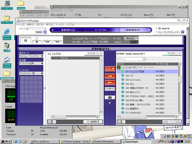 Image: SonicStage 4.2 on Windows 98 SE