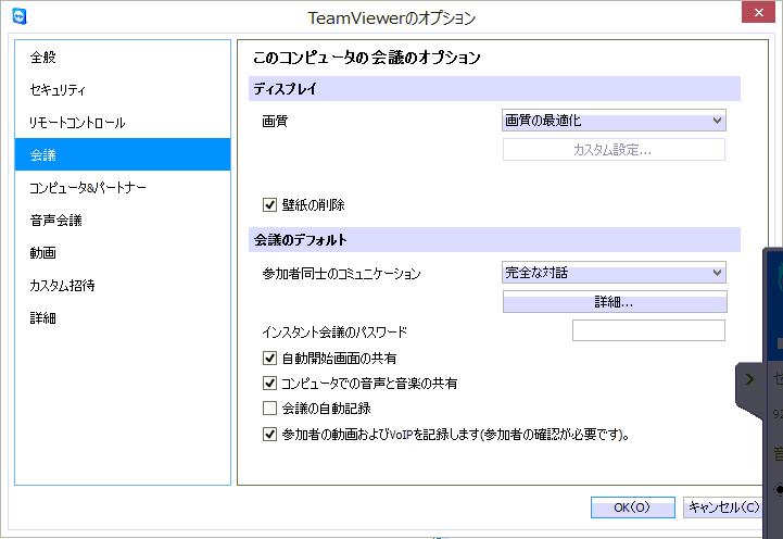 Image: TeamViewerでリモート操作対象PCのサウンドを共有