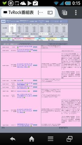 Image: 外出先でAndroid端末から自宅PCのTVRock番組表にアクセスする