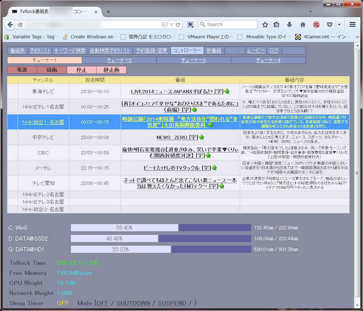 Image: TVRock番組表 コントローラー