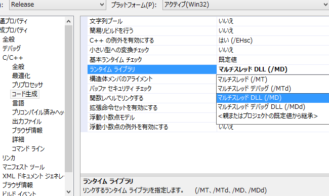 Image: Visual C++ 2008 構成プロパティ