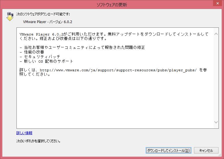 Image: VMware Player 6.0.2リリース