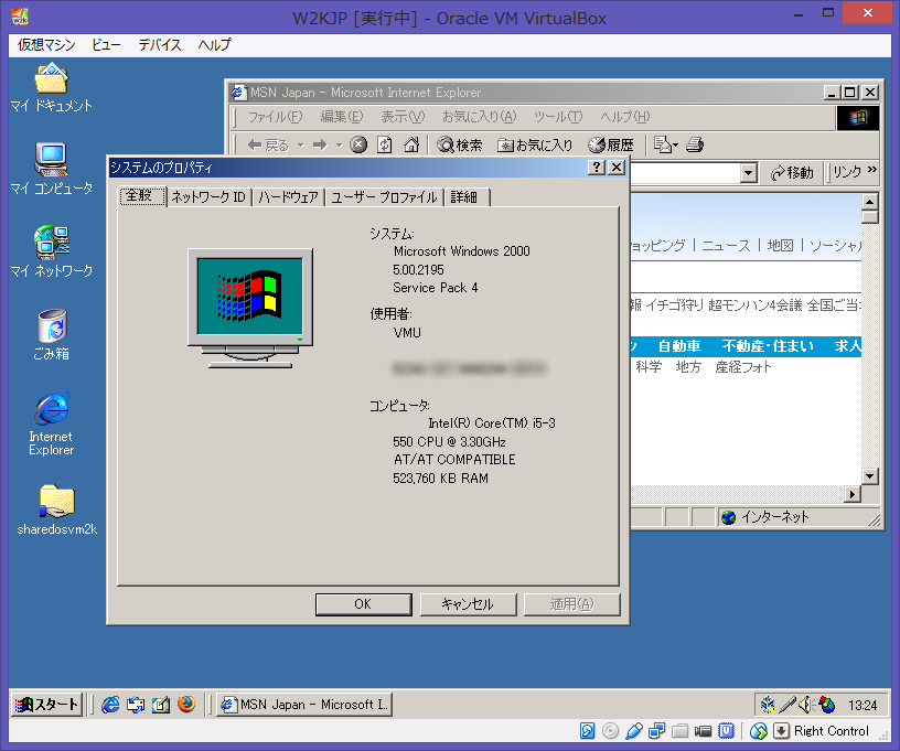 Image: VirtualBox 4.3.10でWindows 2000を動かす
