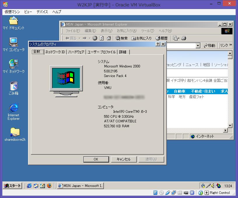 Image: VirtualBox 4.3.10でWindows 2000を動かす
