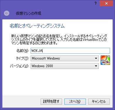 Image: 仮想マシンの作成 - VirtualBox