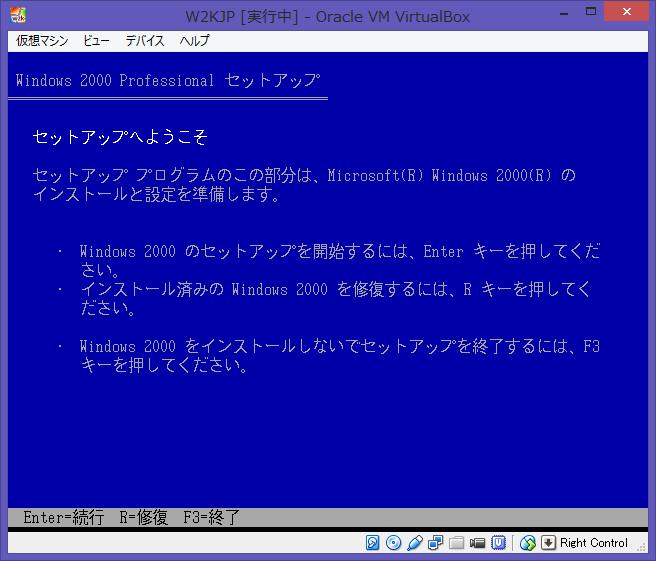 Image: Windows 2000 Professional セットアップ - VirtualBox
