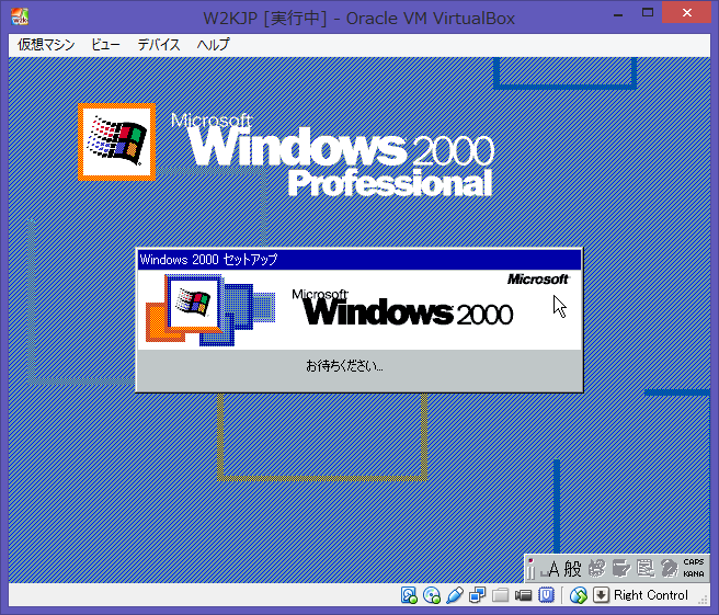 Image: Windows 2000 Professional セットアップ - VirtualBox