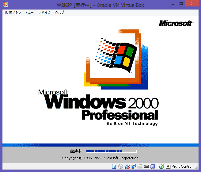 Image: Windows 2000 Professional 起動画面 - VirtualBox