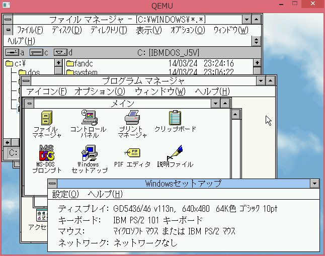Image: QEMUでIBM版Windows 3.1を動かす