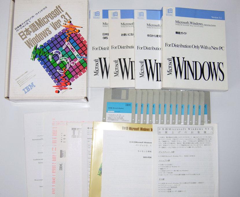 Image: 日本語MS-Windows 3.1/ソフトウェア スクリーンショット集