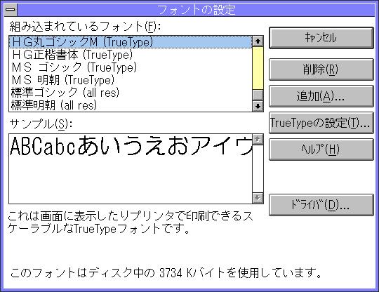 Image: フォントの設定 - Windows 3.1