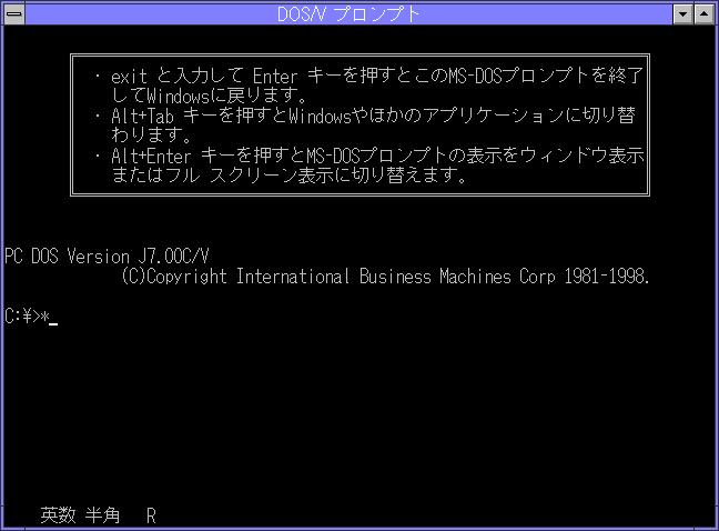 Image: DOS/V プロンプト - Windows 3.1