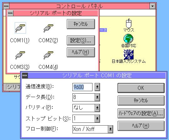 Image: シリアルポートの設定 - Windows 3.1