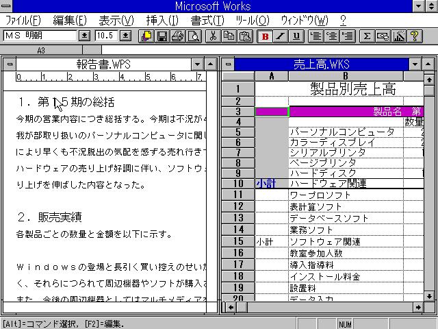 Image: Microsoft Works 3.0