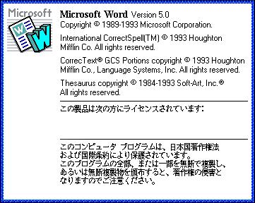 Image: Microsoft Word 5.0