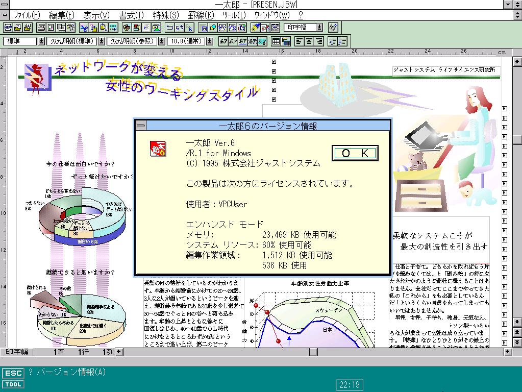 Image: 一太郎 Ver.6 for Windows