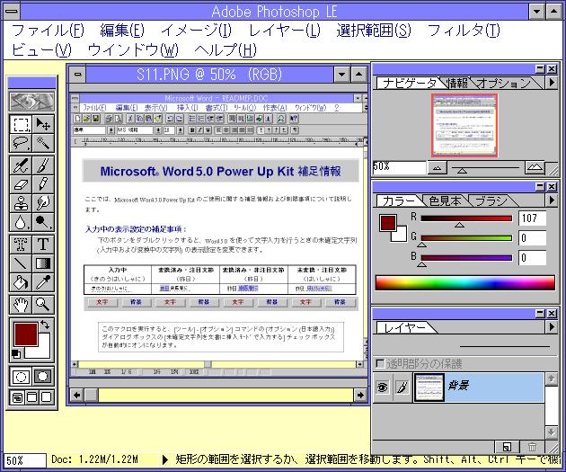Image: Adobe Photoshop LE