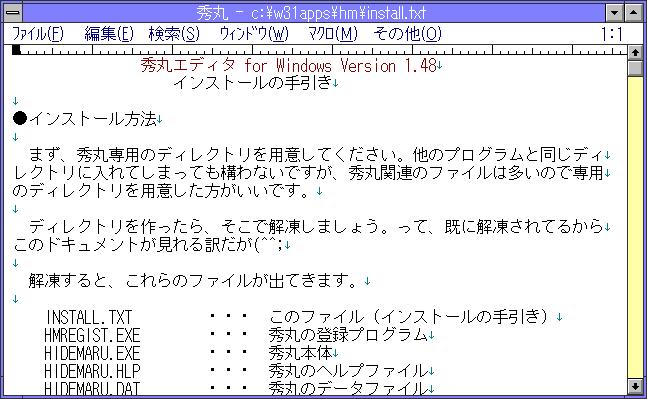 Image: 秀丸