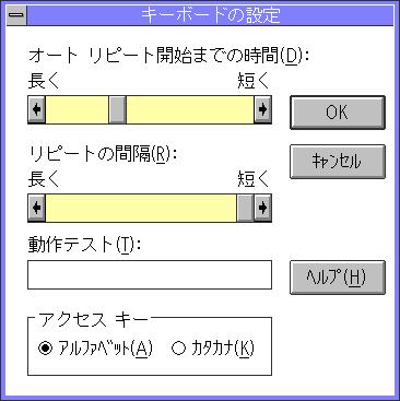 Image: キーボードの設定 - Windows 3.1