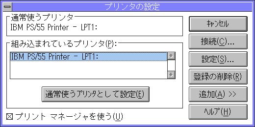 Image: プリンタの設定 - Windows 3.1