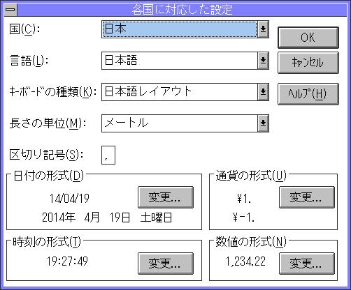 Image: 各国に対応した設定 - Windows 3.1