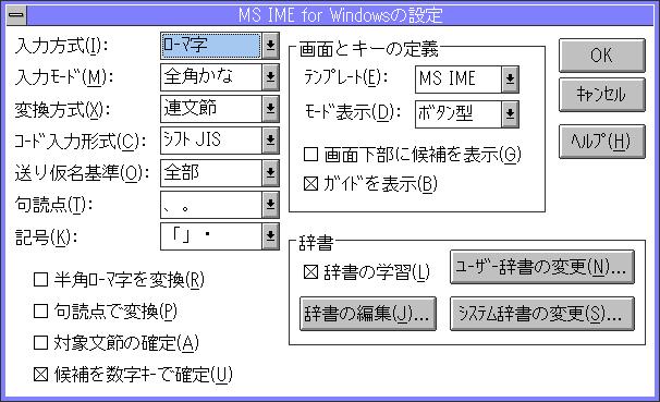 Image: MS IME for Windowsの設定 - Windows 3.1