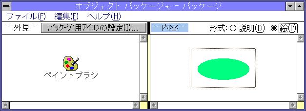 Image: オブジェクトパッケージャ - Windows 3.1