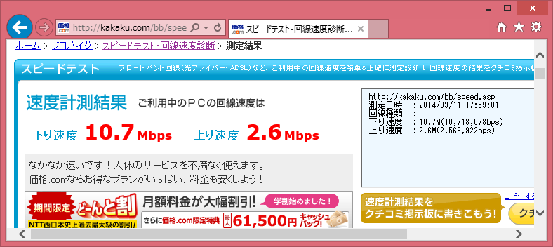 Image: WiMAX速度 - 価格comスピードテスト