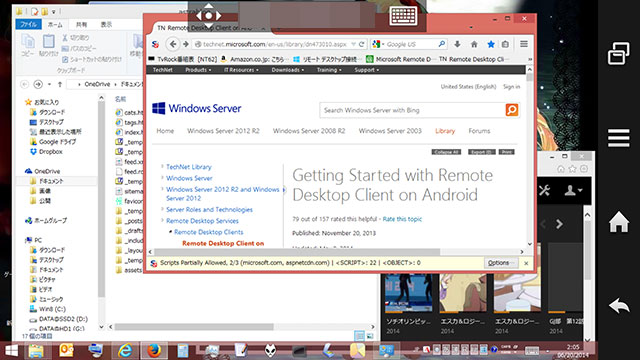 Image: Androidアプリ Remote Desktop Clientを使ってWindowsにリモート接続