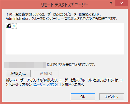 Image: リモートデスクトップ ユーザーの選択 - Windows 8.1