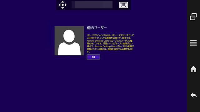 Image: リモートデスクトップサービス経由でサインインする権限が必要 - Windows 8.1