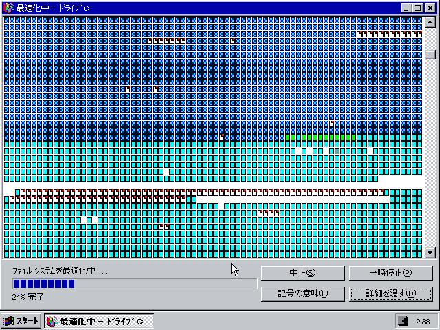 Image: すっきり!!デフラグ Windows 95対応最終版