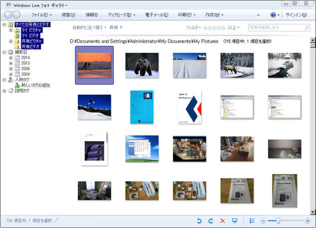Image: Windows XPにWindowsフォトギャラリーをインストールする