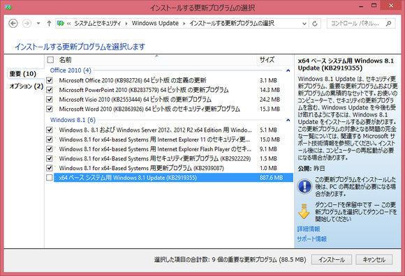 Image: 2014年4月分Windows更新プログラム / Win8.1 Update