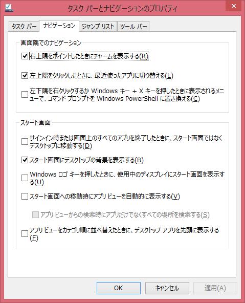Image: タスクバーとナビゲーションのプロパティ - Windows 8.1
