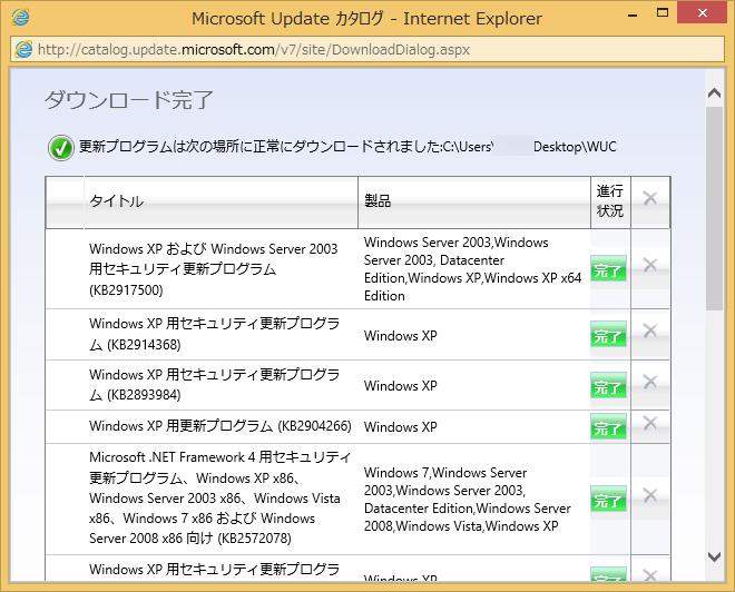 Image: Microsoft Update カタログ ダウンロード完了