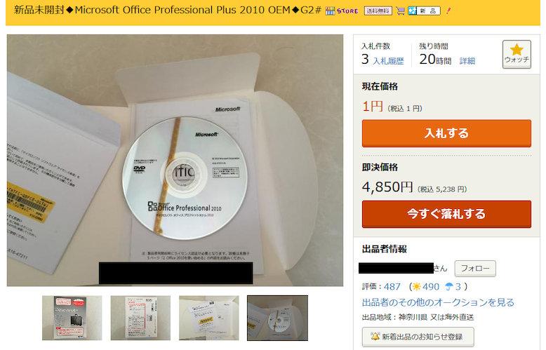 Image: Office Professional 2010 OEM 海賊版?