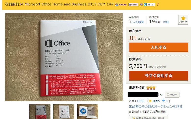 Image: Office Professional 2013 海賊版?
