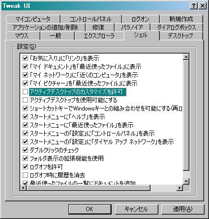 Image: IE4以降のシェル統合を無効にする [Win9x/Me]