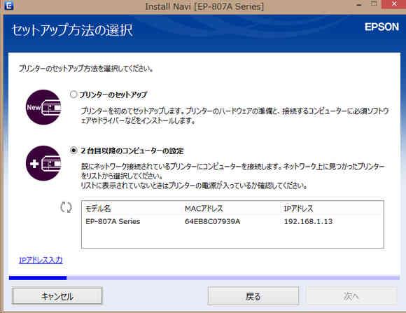 Image: PCから無線LANルーター経由で印刷する [EP-807AW]