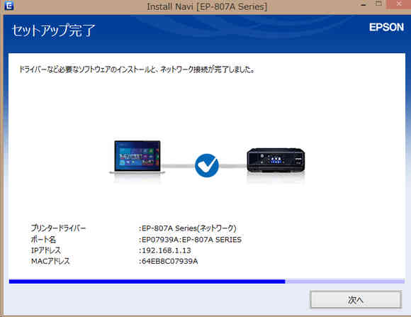 Image: Install Navi EP-807A Series セットアップ完了
