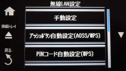 Image: Install Navi EP-807A Series セットアップ方法の選択