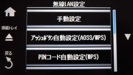 Image: Install Navi EP-807A Series セットアップ方法の選択